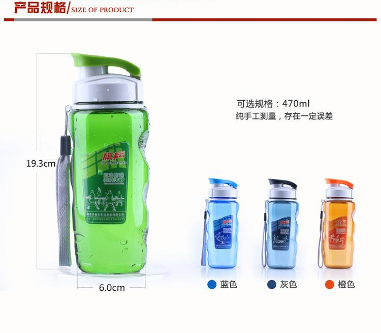 470ML PC Water Bottle