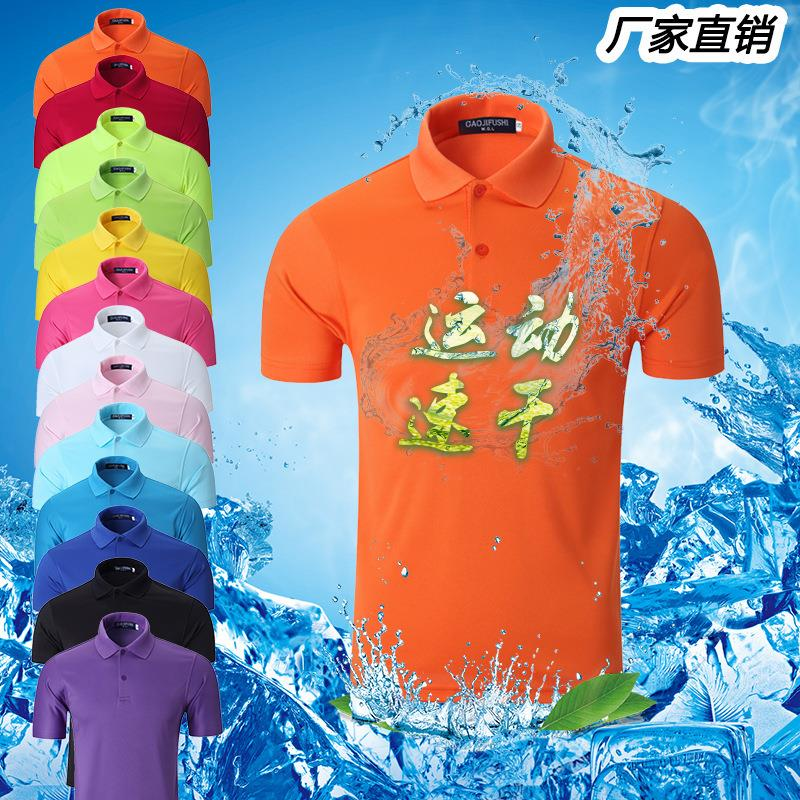 Sports t-shirt custom outdoor lapel quick-drying short-sleeved advertising shirt cultural shirt custom team printed logo